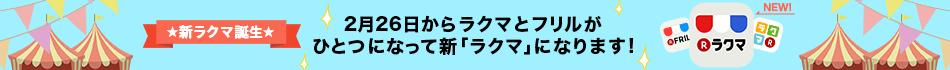 2月26日からラクマとフリルがひとつになって新しい「ラクマ」になります!