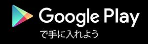 Google playから無料で手に入れよう
