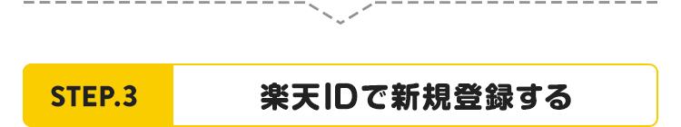 Step3 楽天IDで新規登録する