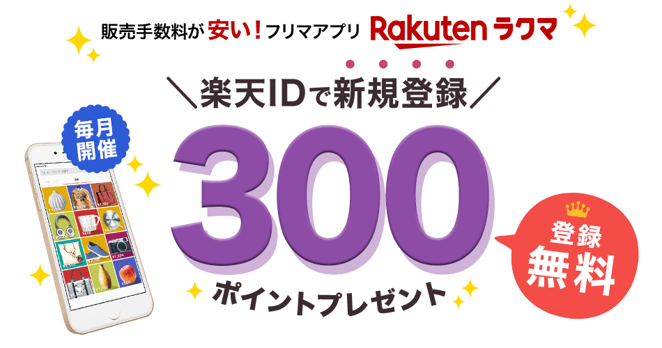 販売手数料が安い!フリマアプリ Rakutenラクマ 楽天IDで新規登録 300ポイントプレゼント