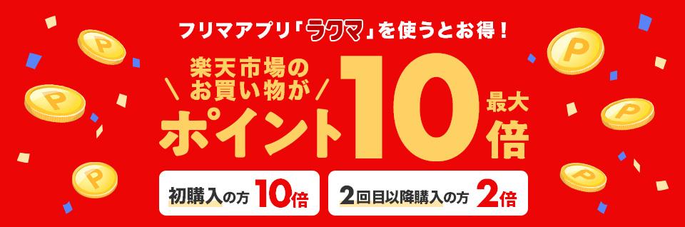 【楽天ラクマ】ラクマで購入で、楽天市場のお買い物がポイント最大10倍